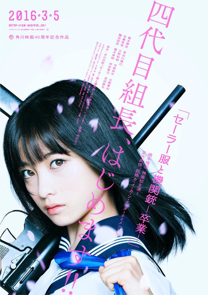 橋本環奈-映画『セーラー服と機関銃』ポスター