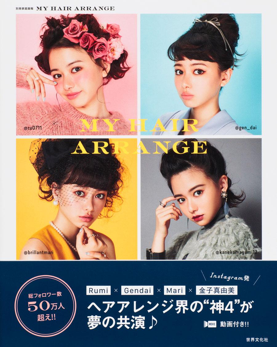 神4-Rumi-Gendai-Mari-金子真由美-ヘアアレンジBOOK『MY-HAIR-ARRANGE』