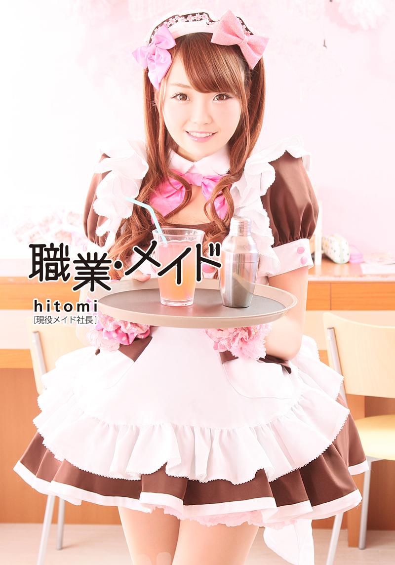 hitomi社長-職業メイド