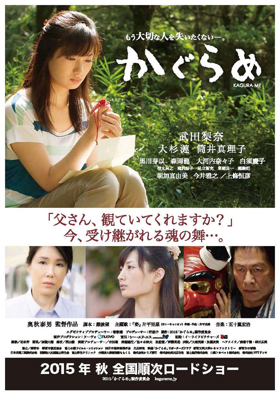 映画『かぐらめ』poster