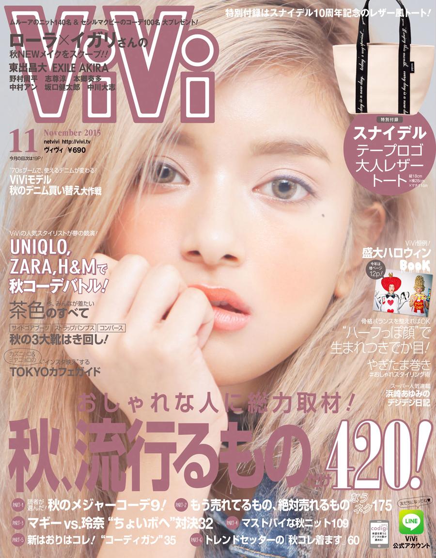 ローラ-イガリメイク-ViVi201511