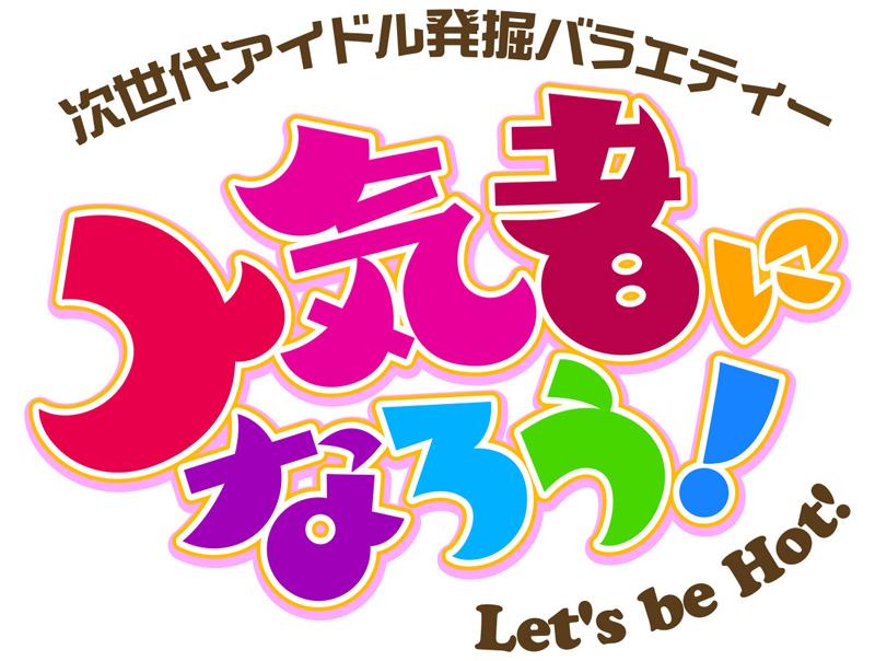 次世代アイドル発掘バラエティー-人気者になろう!logo