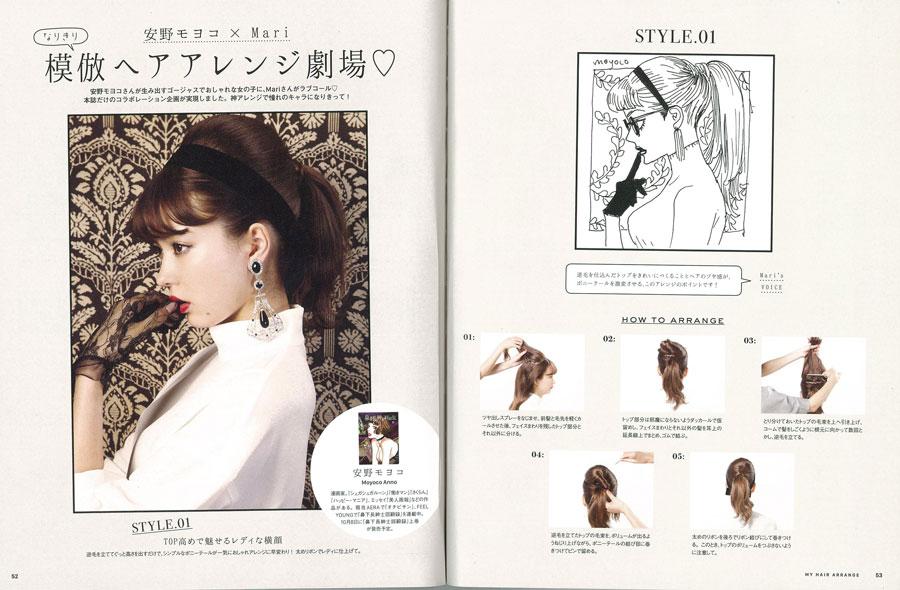 安野モヨコ-イラストヘア