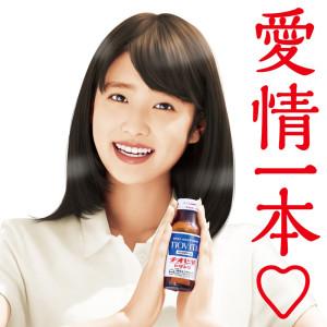 高橋ひかる-LINEスタンプ-チオビタ-愛情一本