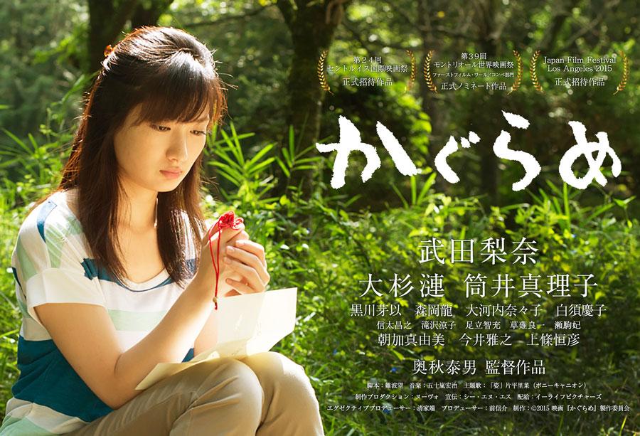 映画『かぐらめ』-武田梨奈