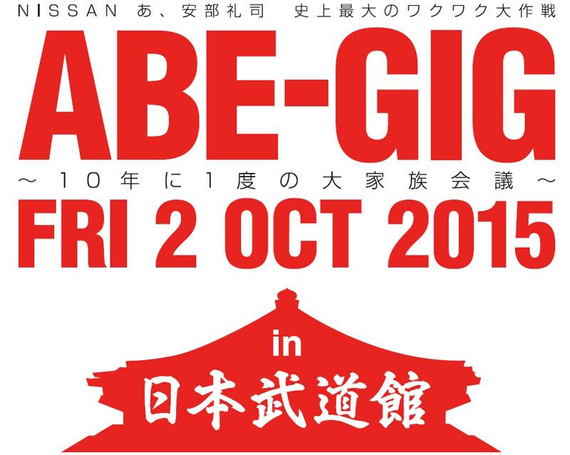 NISSANあ、安部礼司 史上最大のワクワク大作戦 ABE-GIG in 日本武道館~