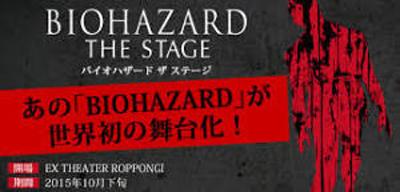 舞台『バイオハザード』