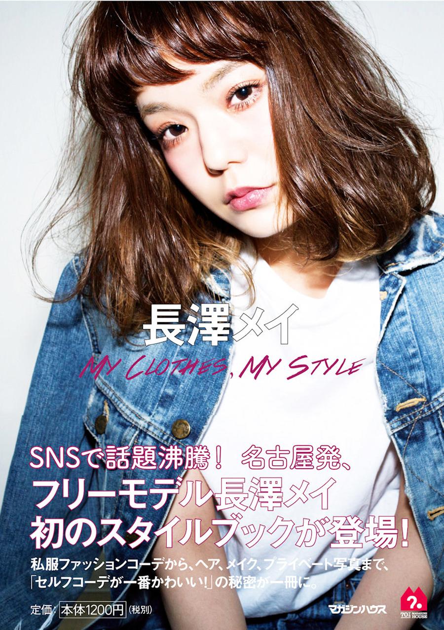 長澤メイ-スタイルブック『MY-CLOTHES,-MY-STYLE』