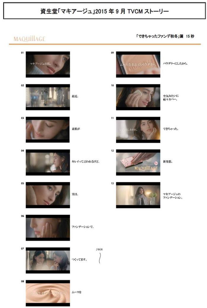 資生堂「マキアージュ」2015年9月TVCMストーリー