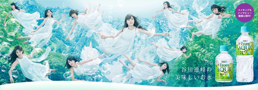 乃木坂46 From AQUA