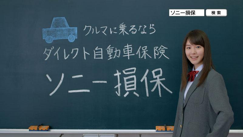 唐田えりか-ソニー損保CM-授業参観篇