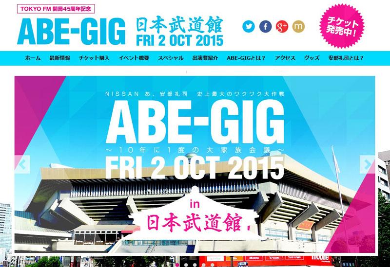 『ABE-GIG』を200%楽しめる特設サイト