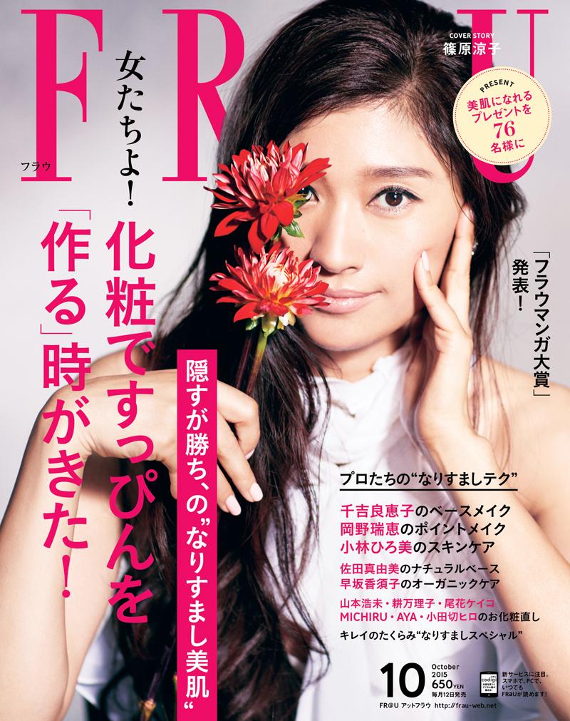 篠原涼子-FRaU-2015年10月号