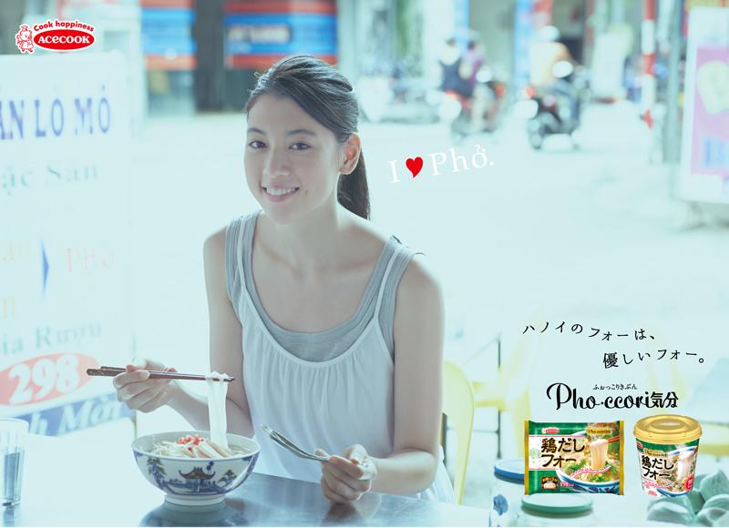 三吉彩花-エースコックのフォーブランド『Pho・ccori気分』新CM