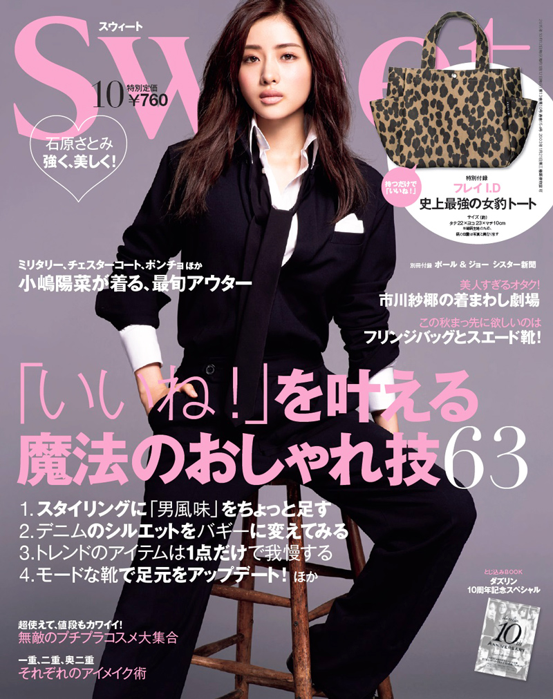 satomiishihara-sweet201510