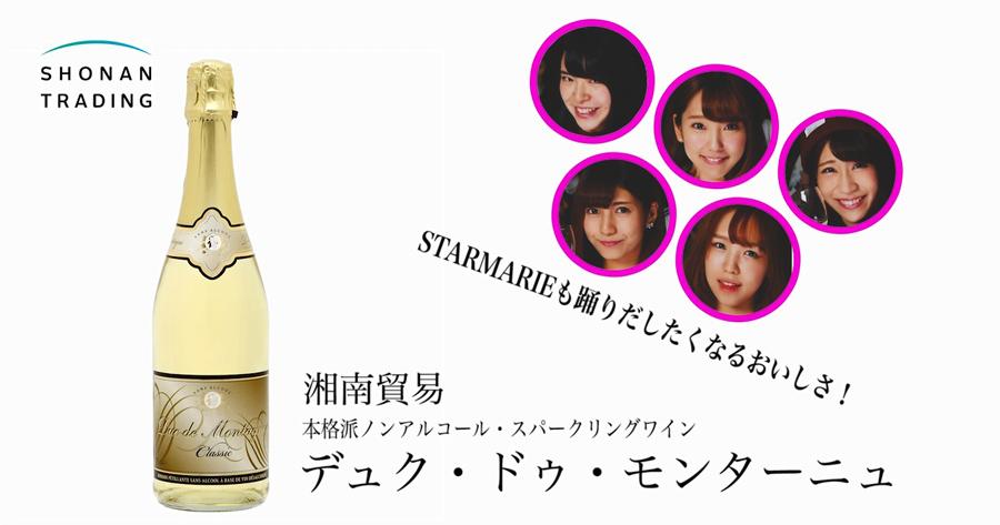 STARMARIE-デュク・ドゥ・モンターニュ2
