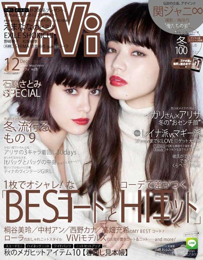 小松菜奈-emma-ViVi表紙