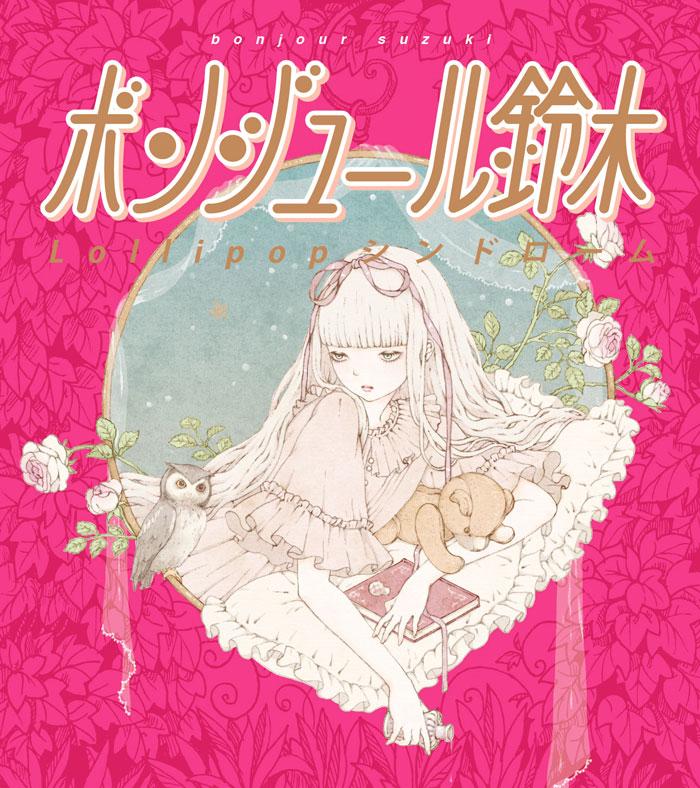 ボンジュール鈴木-Lollipopシンドローム