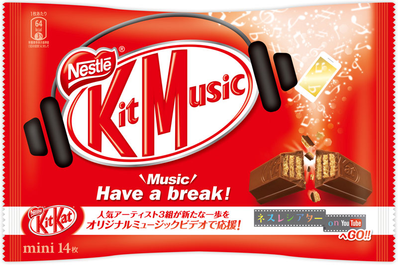KIT-KAT-KIT-MUSIC限定パッケージ