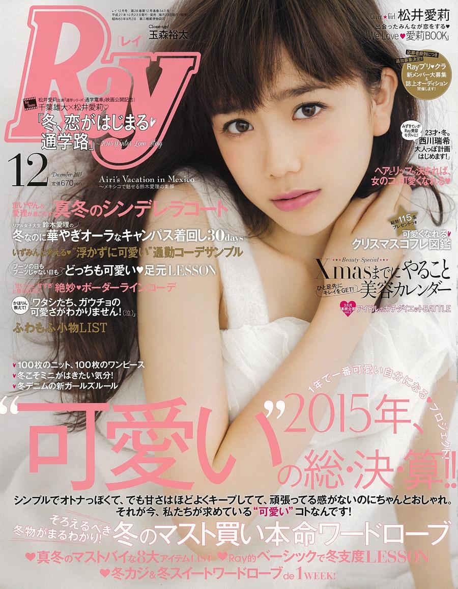 松井愛莉-Ray-表紙