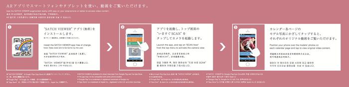 中村祥子-ワコールカレンダー2016-AR