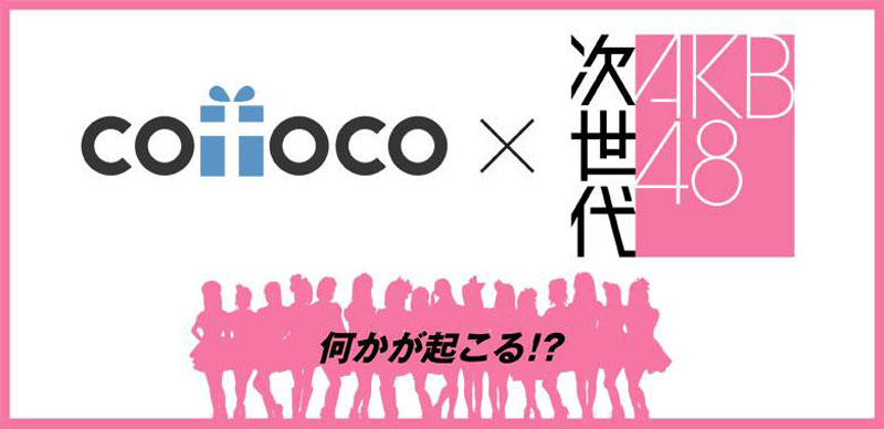 次世代AKB48-cotocoタイアップキャンペーン