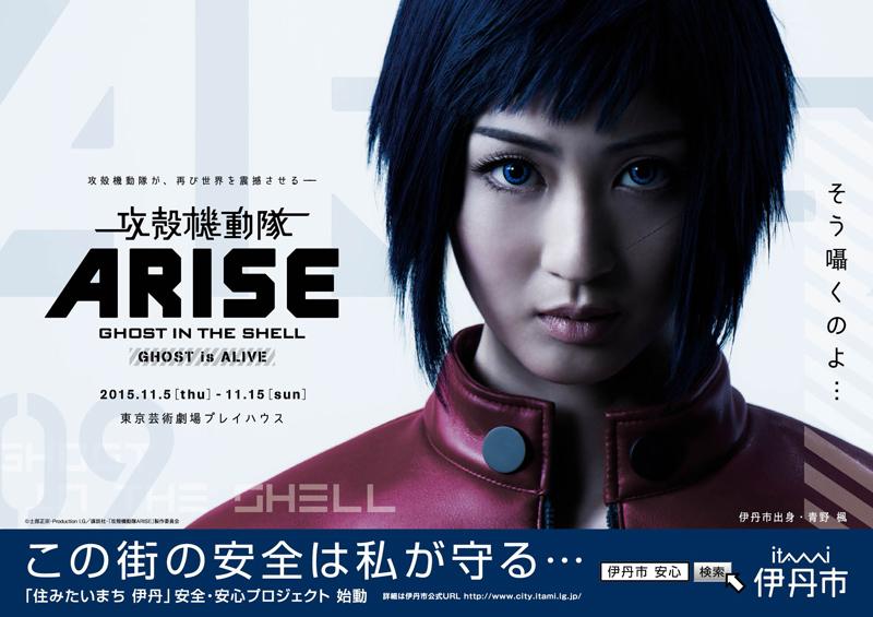 青野楓-舞台-攻殻機動隊ARISE-伊丹市安全・安心見守りプロジェクト