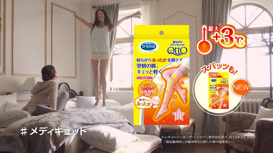 菜々緒-寝ながらメディキュット-CM