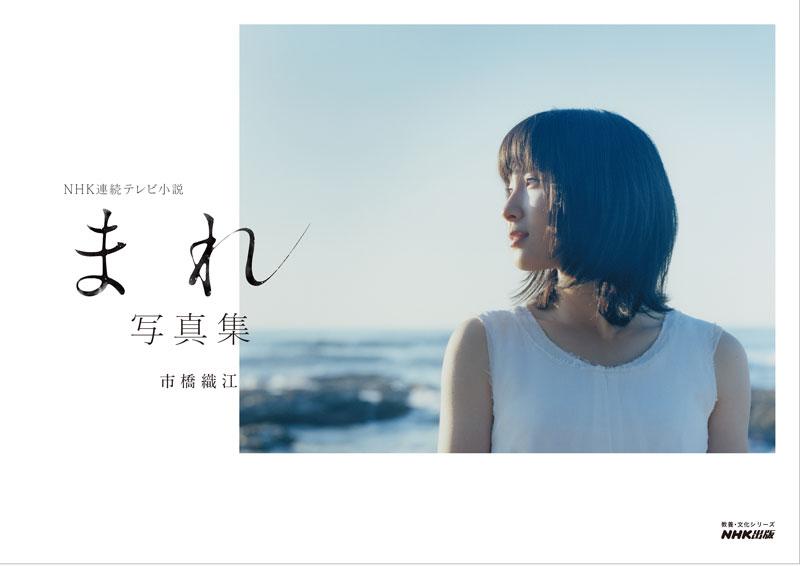 土屋太鳳『NHK連続テレビ小説-まれ-写真集』