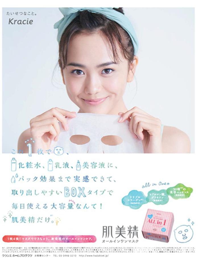 松井愛莉-肌美精