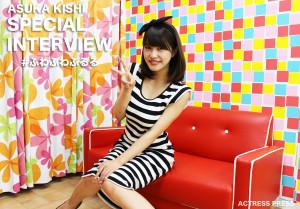 岸明日香20151116-INTERVIEW banner2