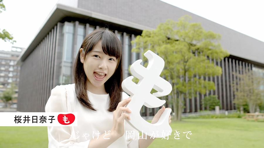桜井日奈子-もんげー岡山
