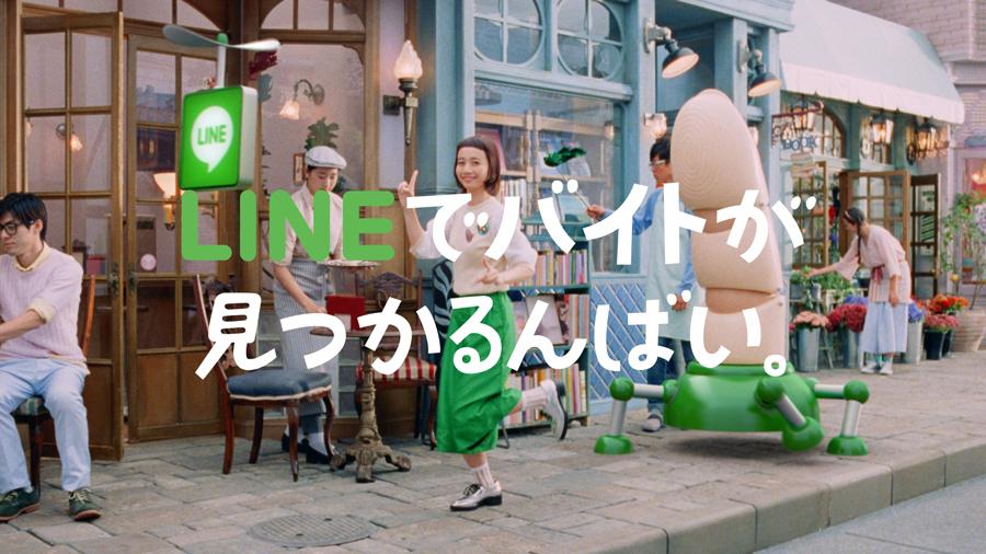 三戸なつめ-LINEバイトCM
