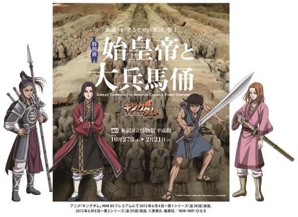 特別展-始皇帝と大兵馬俑