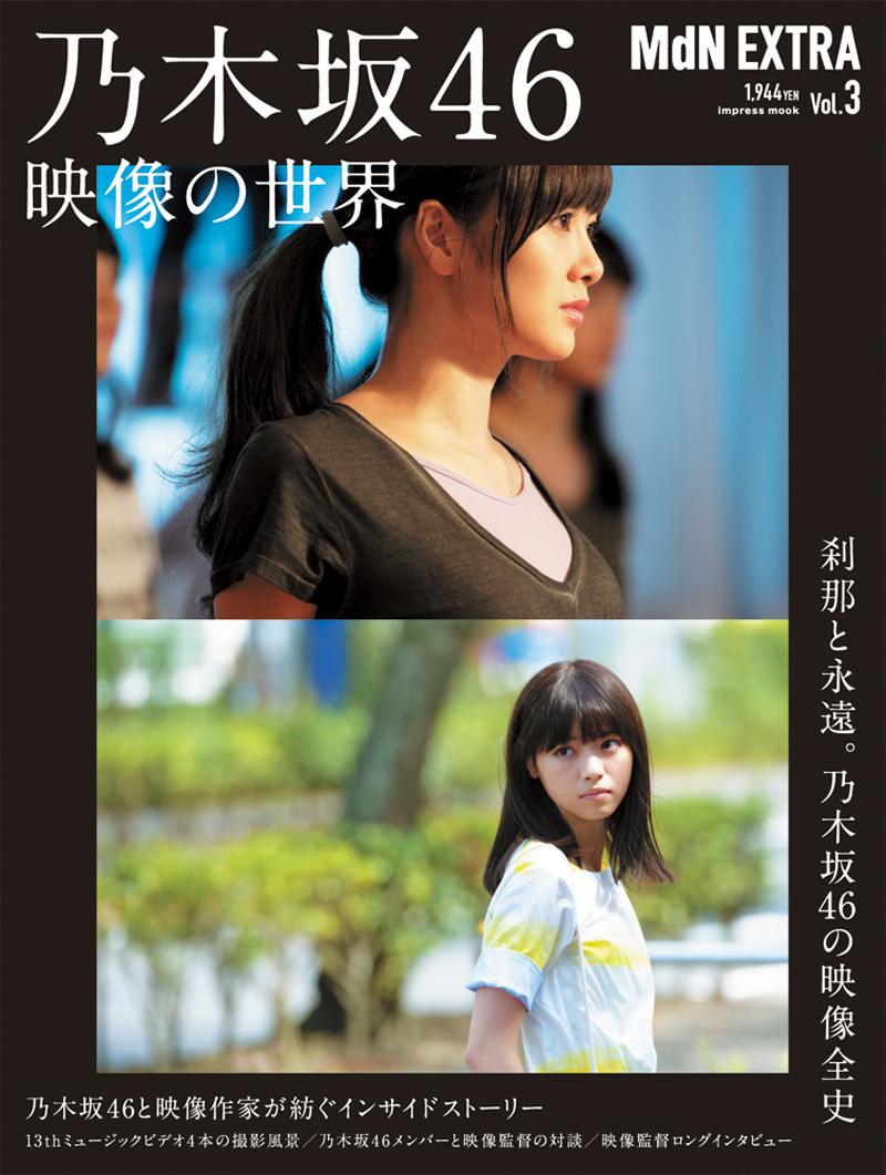乃木坂46-映像の世界