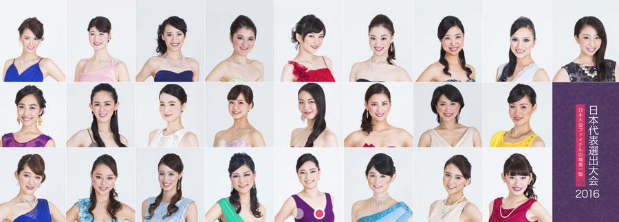 2016ミス・インターナショナル日本代表選出大会候補者