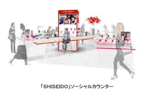 SHISEIDO-ソーシャルカウンター
