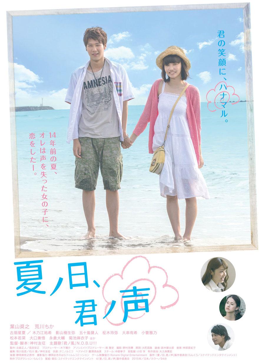 映画『夏ノ日、君ノ声』poster