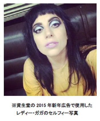 Lady-Gaga-資生堂企業CM-selfie
