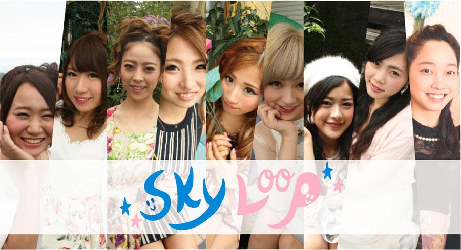 Sky-Loop(スカイループ)