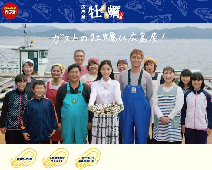 新木優子-ガスト広島産牡蠣フェアCM