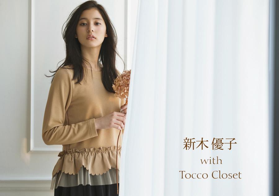 新木優子-tocco-closet新冬カタログにモデル