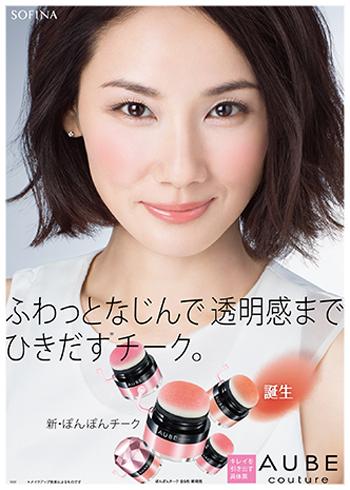 吉田羊-オーブ-クチュールのぽんぽんチーク