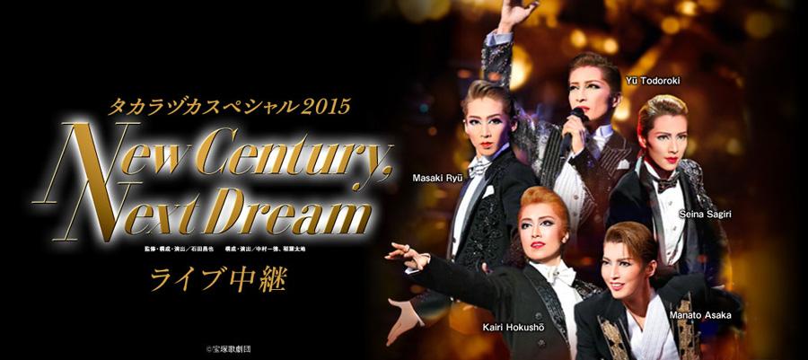 『タカラヅカスペシャル2015 -New-Century,Next-Dream-』ライブ中継