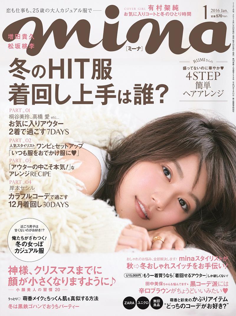 有村架純-女優-mina2016年1月号