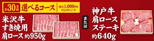 米沢牛-神戸牛-ミニストップ肉祭り