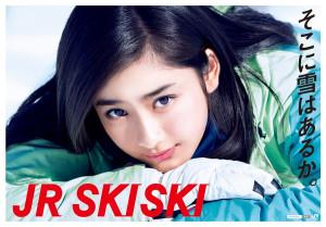 平祐奈-JR-SKISKI-poster