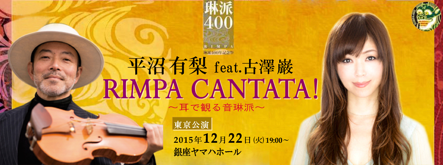 平沼有梨 RIMPA CANTATA! feat.古澤巌