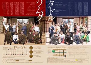 劇団pu-pu-juice第22回公演『兵隊日記-タドル』
