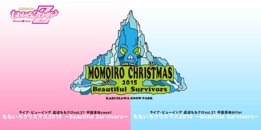 ももいろクリスマス2015~Beautiful-Survivors~